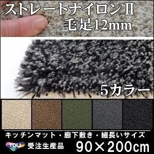 ラグマット リビングラグ ラグ 廊下敷き/東リ/ストレートナイロン12mm/90×200cm 長方形 楕円/5色/受注生産