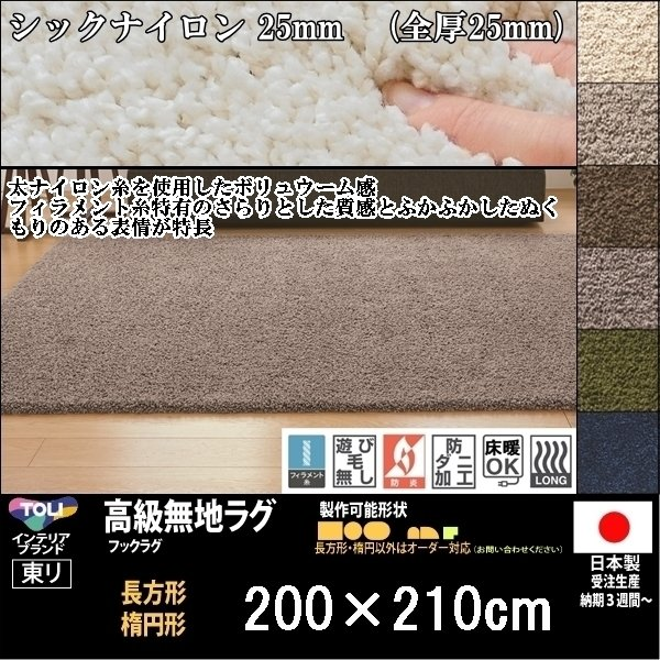 シャギーラグ ラグマット/東リ/シックナイロン25mm/200×210cm 長方形 楕円/6色/受注生産