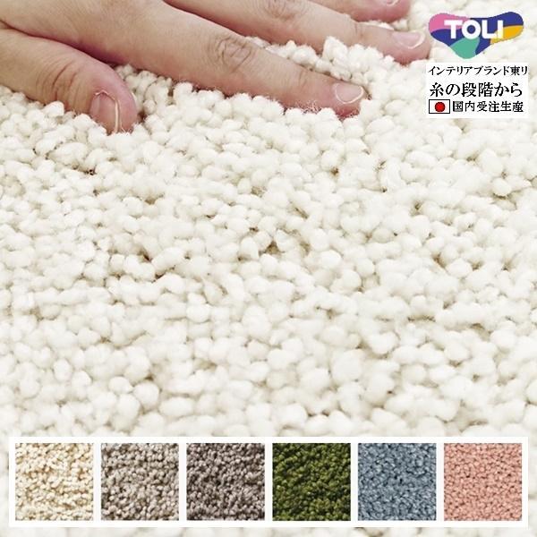 シャギーラグ ラグマット/東リ/シックナイロン25mm/200×220cm 長方形 楕円/6色/受注生産