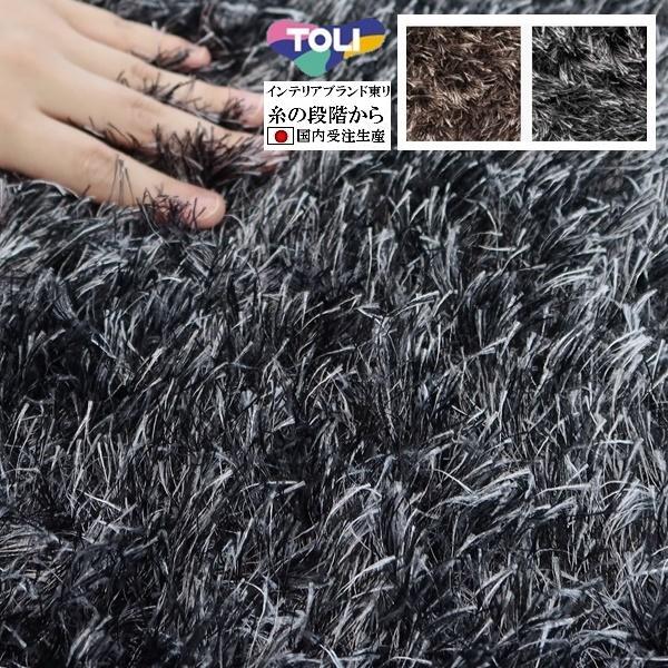 シャギーラグ ラグマット/東リ/シンスレッドシャギー40mm/240×250cm 長方形 楕円/2色/受注生産