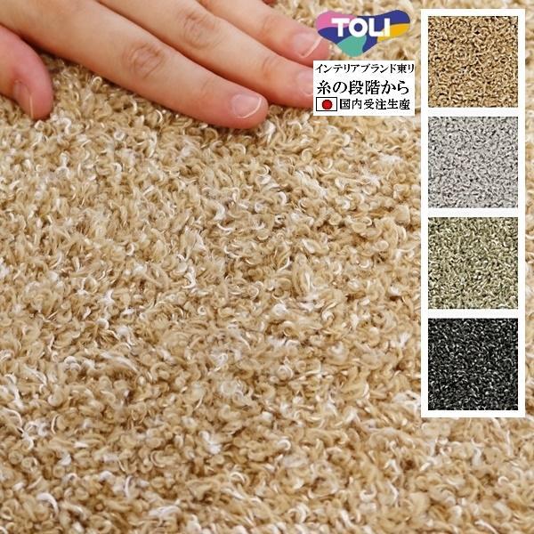 ラグ ラグマット/東リ/ウール ツイストウール/200×240cm 長方形 楕円/3色/受注生産