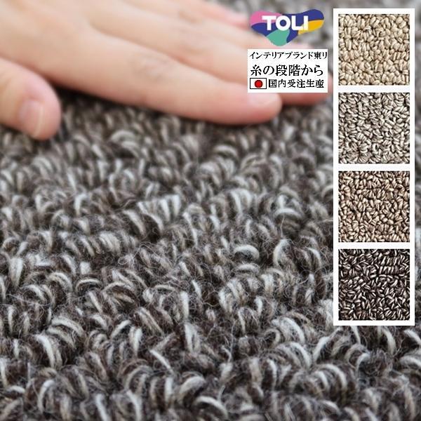 シャギーラグ ラグマット/東リ/ウール 100% ウェルシュフェルト40mm/240×320cm 長方形 楕円/4色/受注生産