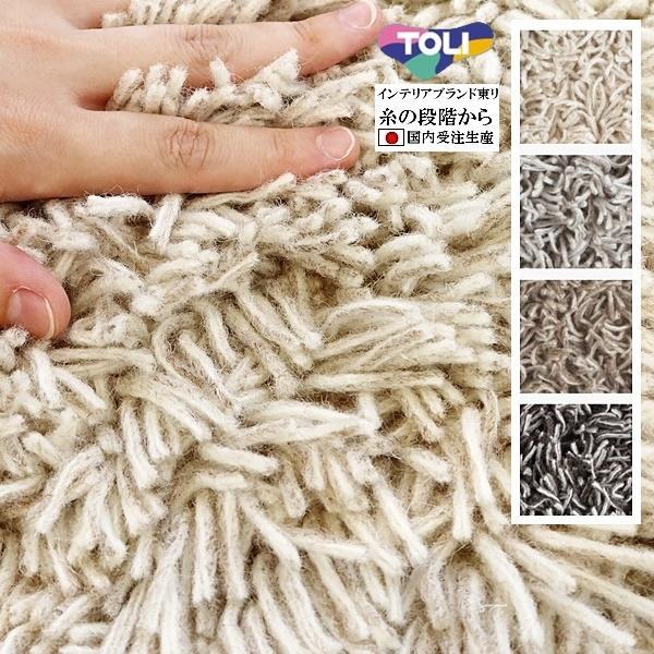 ラグ ラグマット/東リ/ウール 100% ウェルシュフェルトループ/220×220cm/正方形 円形/4色/受注生産