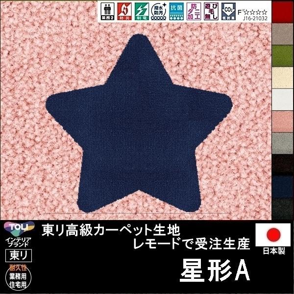 ラグ ラグマット カーペット/星形 A/100×96cm 他/生地レモード/10色/サイズ変更可/日本製|lucentmart-interior