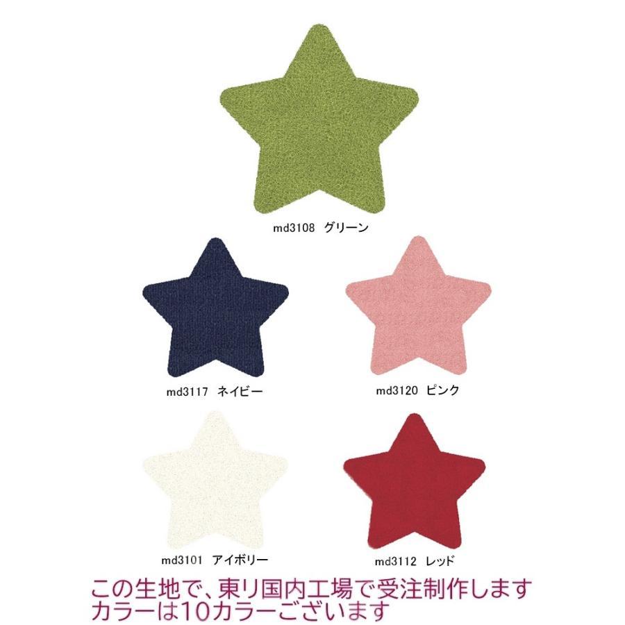 ラグ ラグマット カーペット/星形 A/100×96cm 他/生地レモード/10色/サイズ変更可/日本製|lucentmart-interior|02