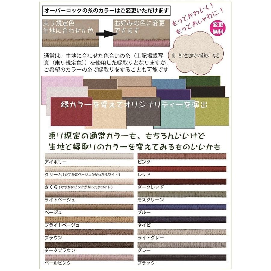 ラグ ラグマット カーペット/星形 A/100×96cm 他/生地レモード/10色/サイズ変更可/日本製|lucentmart-interior|16