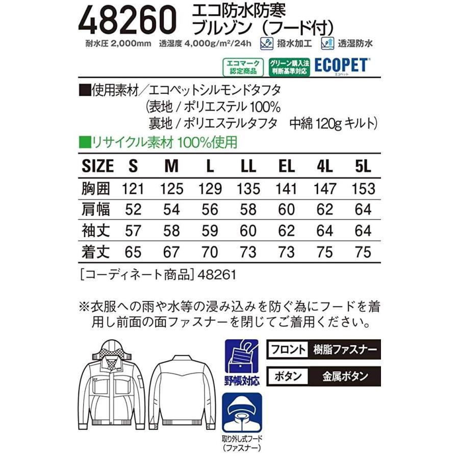 自重堂 作業服 エコ防水防寒ブルゾン 48260 LL 011ネイビー