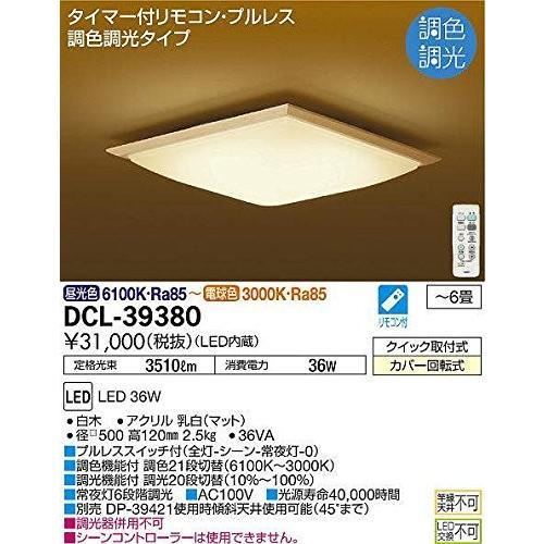 大光電機(DAIKO) LED和風調色シーリング (LED内蔵) LED 36W 昼光色~電球色 6100K~3000K DCL-39380
