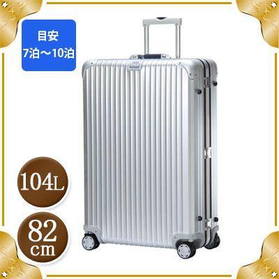 リモワ RIMOWA シルバーインテグラル 923.77 92377 【4輪】 スーツケース Silver Integral Multiwheel 104L
