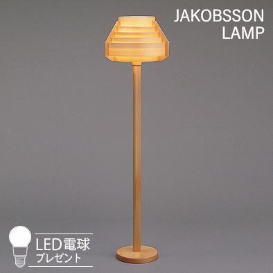 S7338 / 323S7338 JAKOBSSON LAMP(ヤコブソンランプ) フロアランプ(LED電球プレゼント) luciva