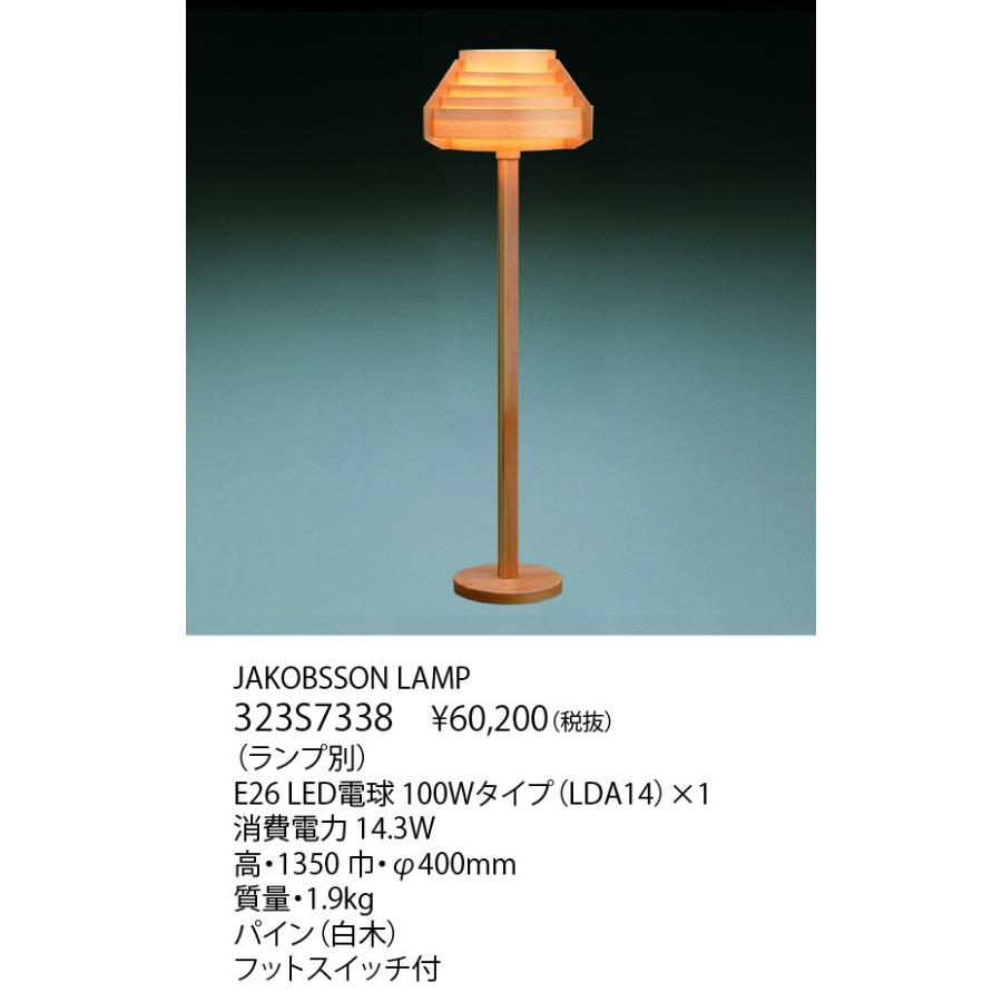 S7338 / 323S7338 JAKOBSSON LAMP(ヤコブソンランプ) フロアランプ(LED電球プレゼント) luciva 02