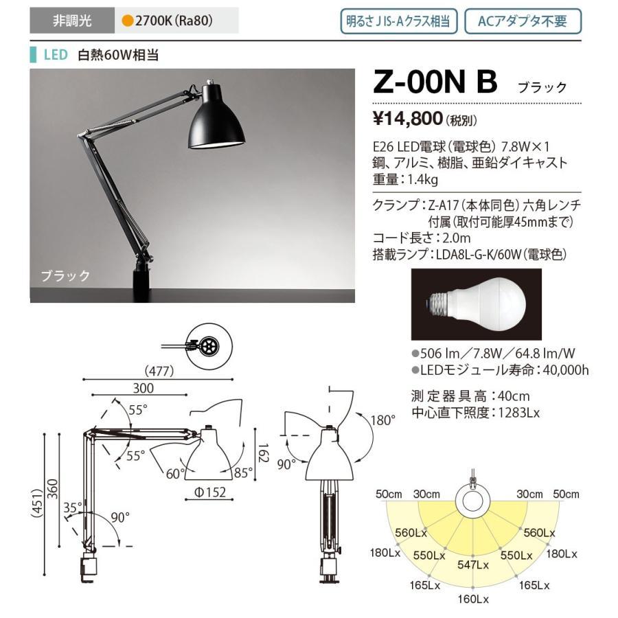 Z-00NB 山田照明 Z-Light(ゼットライト) 電球色  / デスクライト(3月入荷予定)|luciva|02