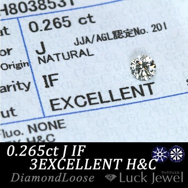 【驚きの価格が実現!】 ダイヤモンド 0.265カラット ダイヤモンド ルース loose J IF 3EXCELLENT 3EXCELLENT H H&C&C ソーティング付/白・透明(ホワイト)/リフォーム エンゲージ 空枠/※クーポン対象外, タイヨートマー:8d8d7747 --- airmodconsu.dominiotemporario.com
