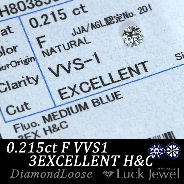 人気ブラドン ダイヤモンド ルース 0.215カラット ルース loose F VVS1 3EXCELLENT F H&C VVS1 ソーティング付/白・透明(ホワイト)/リフォーム エンゲージ 空枠/※クーポン対象外, 碧南市:64756728 --- airmodconsu.dominiotemporario.com