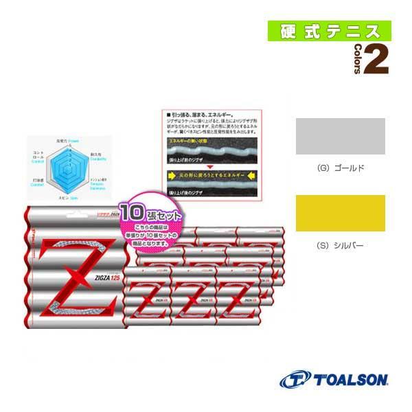 驚きの価格 トアルソントアルソン テニスストリング(単張) 『10張単位』ZIGZA125(7362510)ガット(ポリエステル), ガーリー雑貨店「ルージールゥ」:3d49b40f --- airmodconsu.dominiotemporario.com