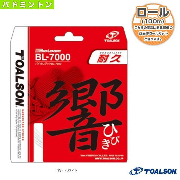 トアルソン BIOLOGIC BL-7000/バイオロジック BL-7000/100m ロール(840701)バドミントンガットナイロン