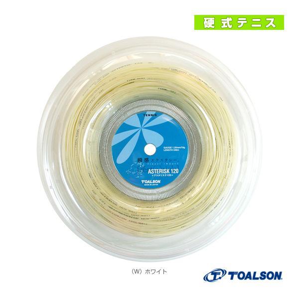 トアルソン ストリング(ロール他) アスタリスタ 120/ASTERISTA 120/240mロール(7332012)ガット(モノフィラメント)