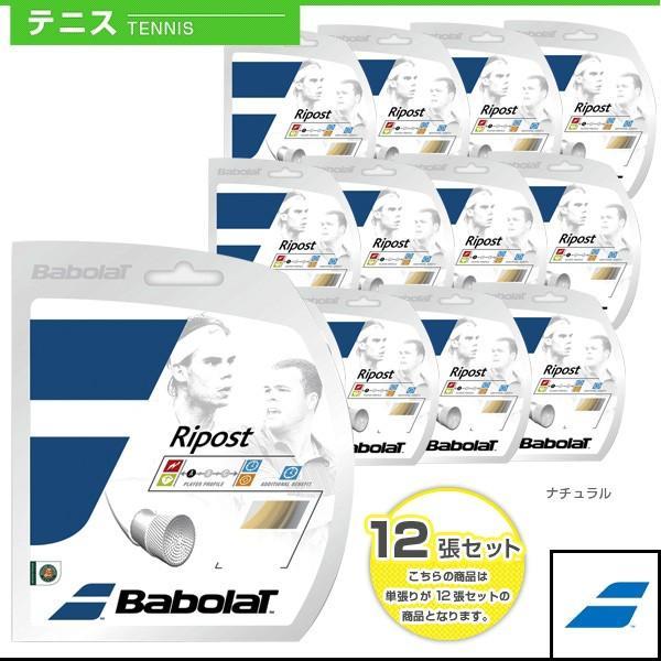 バボラ テニスストリング(単張) 『12張単位』リポスト(BA241109)(マルチフィラメント)ガット