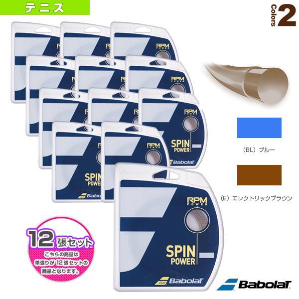 【海外限定】 バボラ 『12張単位』RPM テニスストリング(単張) 『12張単位』RPM バボラ POWER/RPMパワー(BA241139), JOZE ジョゼ:5a886cbf --- photoboon-com.access.secure-ssl-servers.biz