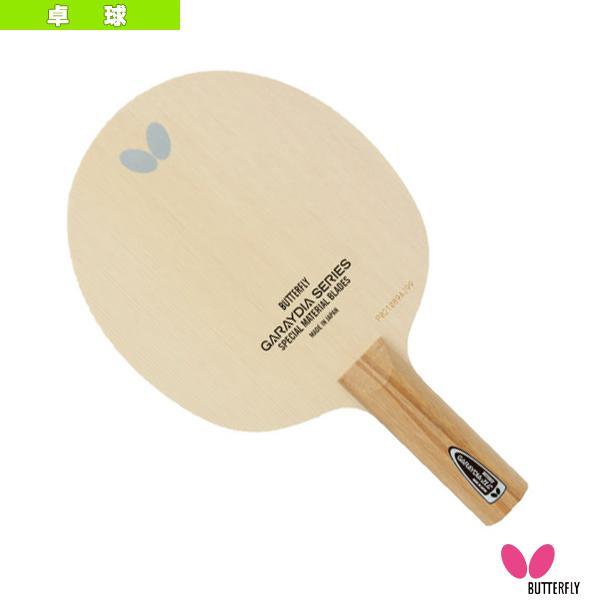 バタフライ 卓球ラケット ガレイディア・ZLC/ストレート(36724)