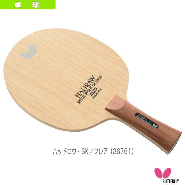バタフライ 卓球ラケット ハッドロウ・SK/フレア(36761)