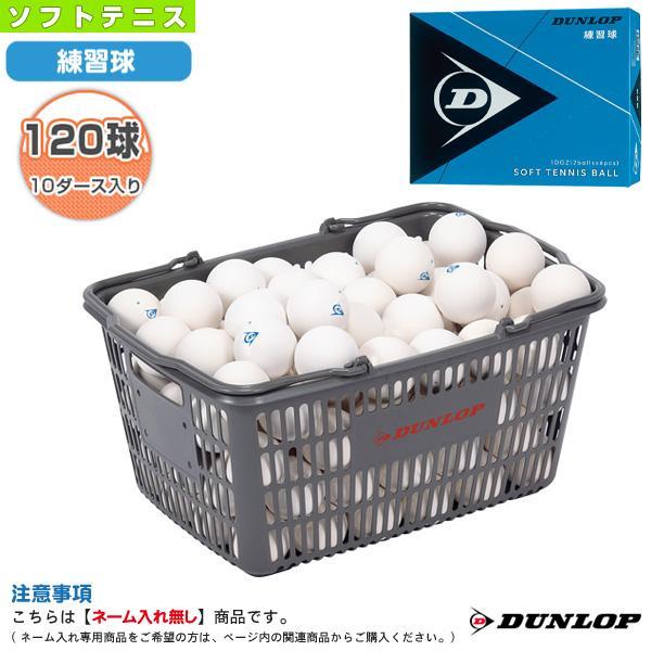 高級品市場 ダンロップ ソフトテニスボール ダンロップ ダンロップ ダンロップ ソフトテニスボール/練習球/10ダース入りバスケット(DSTBPRA2CS120)軟式, ライト館:f41094f8 --- airmodconsu.dominiotemporario.com