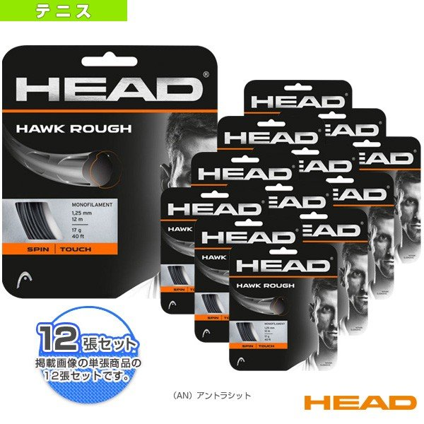 ヘッド テニスストリング(単張) 『12張単位』HAWK ROUGH/ホーク ラフ(281126)(ポリエステル)ガット