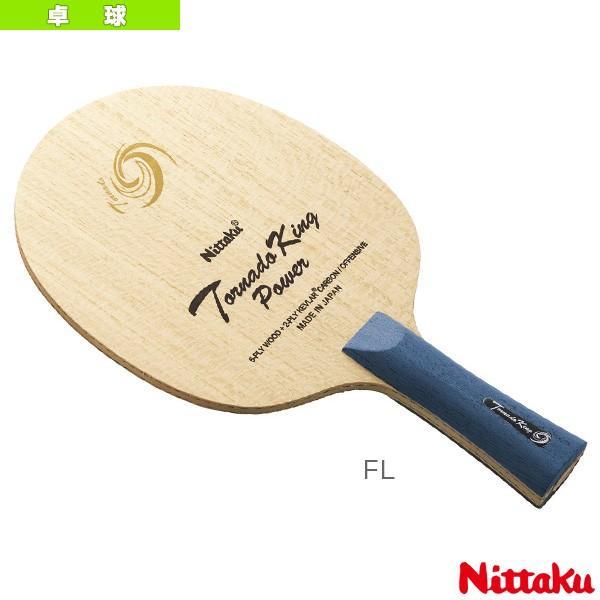 ニッタク 卓球ラケット トルネードキング パワー/TORNADO KING POWER/フレア(NC-0411)