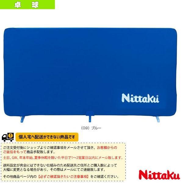 ニッタク 卓球コート用品 [送料別途]マグかるフェンス200(NT-3611)