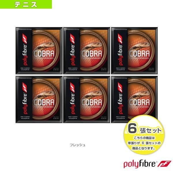 ポリファイバー 『6張り単位』POLYFIBRE COBRA/ポリファイバーコブラ(PF0480FL/PF0470FL)(ポリエチレン)ガット