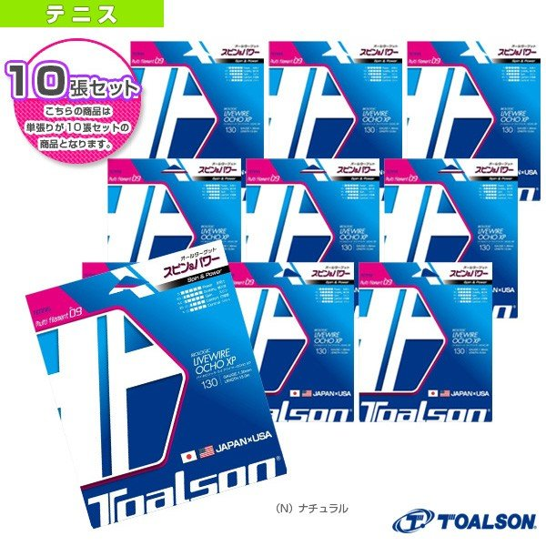 全国総量無料で 『10張単位』LIVEWIRE OCHO OCHO XP130/ライブワイヤーOCHO XP130(7223080N)ガット(マルチフィラメント), 豪華で新しい:6ae9e603 --- airmodconsu.dominiotemporario.com