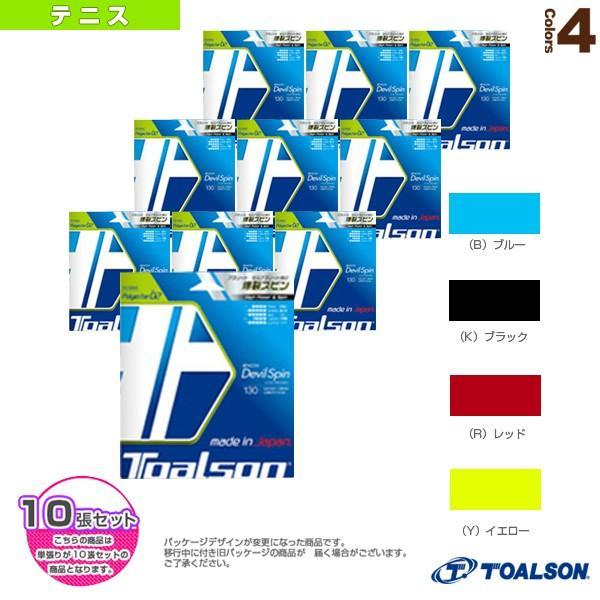 【超歓迎】 トアルソン 『10張単位』レンコン・デビルスピン130/RENCON DEVIL DEVIL トアルソン SPIN130(7353010)ガット(ポリエステル), Ade-jo:3cd7b3a4 --- airmodconsu.dominiotemporario.com
