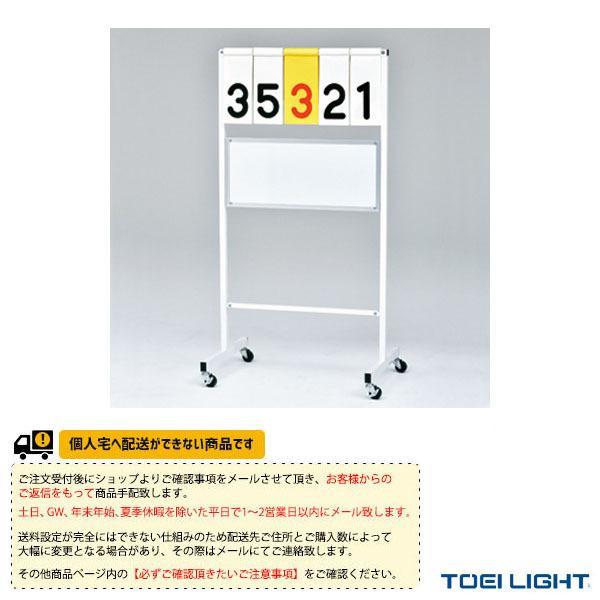 TOEI(トーエイ) オールスポーツ設備・備品 [送料別途]得点板SK4(B-2393)