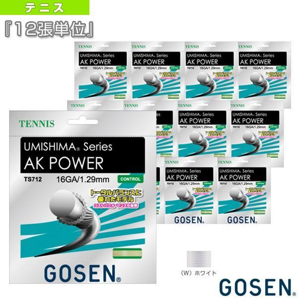 ゴーセン テニスストリング(単張) 『12張単位』ウミシマ AKパワー 16/UMISHIMA AK POWER 16/ホワイト(TS712)
