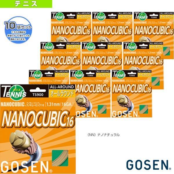 ゴーセン テニスストリング(単張) 『10張単位』ナノキュービック 16(TS900)(モノフィラメント)ガット