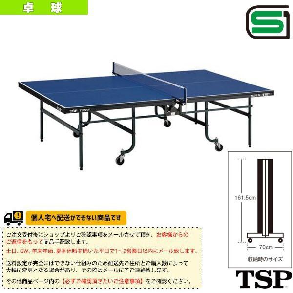 TSP 卓球コート用品 [送料別途]TU-22 N/内折式/一体式(050222)