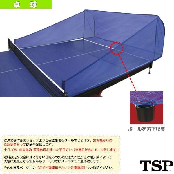 TSP 卓球コート用品 モバイルロボ用別売防球ネット(053020)