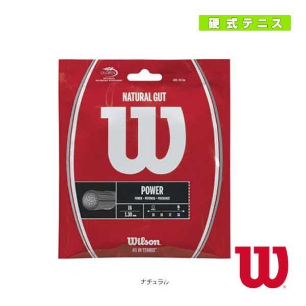ウィルソン テニスストリング(単張) WILSON ウィルソン/NATURAL GUT(WRZ999800/WRZ999900)(ナチュラルガット)