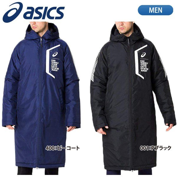 アシックス asics LIMO 中綿入り ロングコート 2031A891