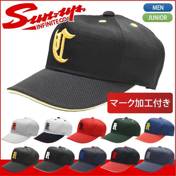 新品 送料無料 サンアップ Sun-up 野球 刺繍 マーク加工 付き 帽子 SB-03 キャップ オールメッシュ オリジナル 授与