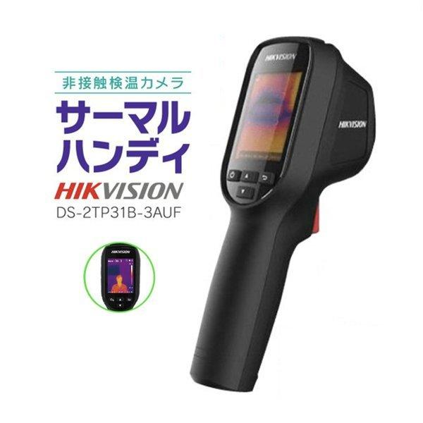 携帯型AIサーマルカメラ 多機能体温測定用サーモグラフィカメラ 非接触体表面温度計 非接触体温計 日本語取説付き ハイクビジョン HIKVISION
