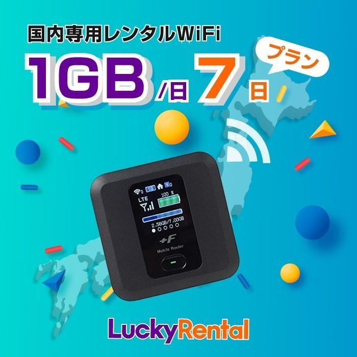WiFi レンタル 7日 1週間 1日1GB 日本国内専用 ポケットWiFi 4G 祝日 LTE ワイファイ wi-fi 業界No.1