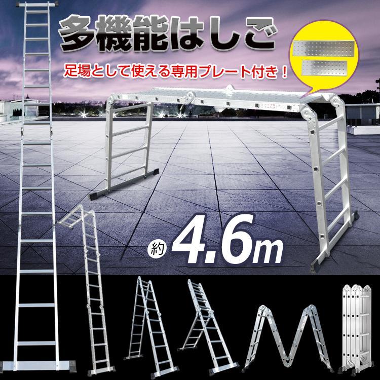 多機能 アルミ製はしご 4.6m プレート付 伸縮 お買い得 脚立 梯子 ハシゴ はしご 伸縮脚立 5%OFF ny356 屋根工事 洗車 折りたたみ式 雪下ろし 伸縮梯子 足場 作業台 剪定
