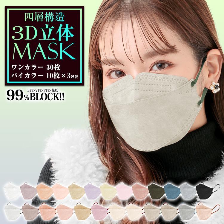 いつでも送料無料 マスク 韓国 KF94 より厳しい日本認証あり 30枚入り 使い捨て kf94 4層 子ども用 99%カット ny373 カラーマスク まん延防止 男女兼用 市場 大人用
