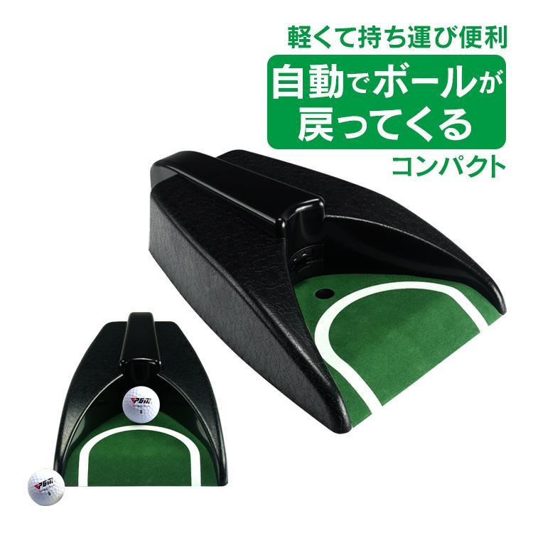 電動パットゴルフ パター練習 パット ゴルフ ボールオートリターン機能 自動 新生活 コンパクト od330 格安店 返球 室内 屋外 軽量