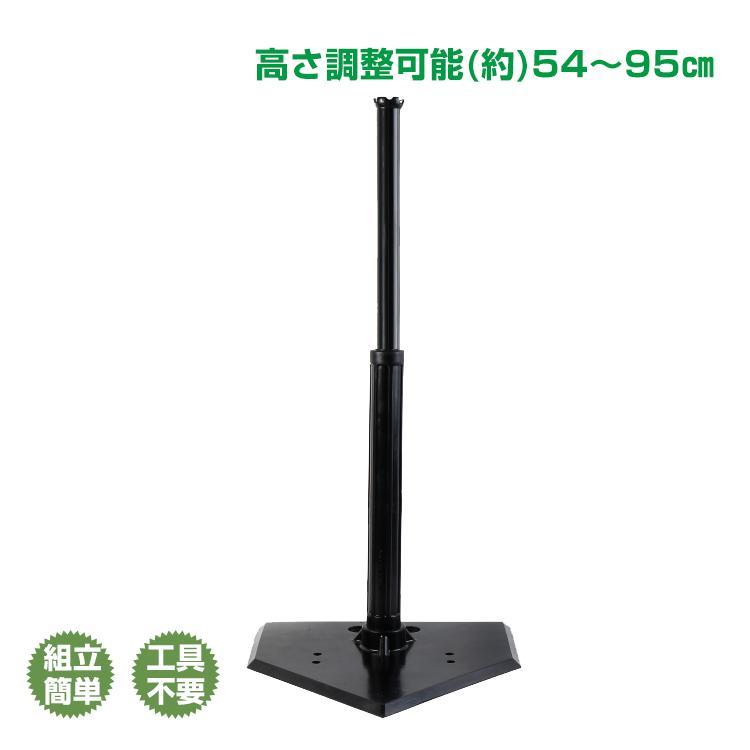 保障 バッティングティー バッティング スタンド 練習 ティーバッティング 野球 格安 価格でご提供いたします 高さ調整 バッティングスタンド 硬式 od367 軟式 54〜95cm ソフトボール