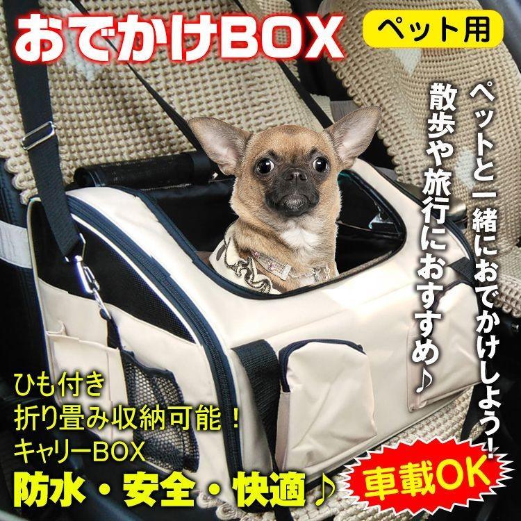 全商品オープニング価格 犬 キャリー 車 キャリーバッグ 犬用 ドライブシート pt006 ペット 高級品 キャリーケース 猫 ドッグバッグ 防水