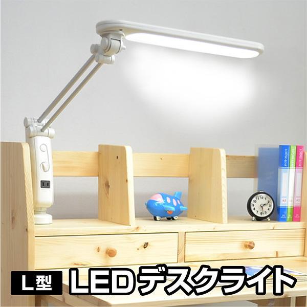 デスクライト LED 調光 明るい 学習机 目に優しい おしゃれ 完全送料無料 L型LEDデスクライト-ART 子供 マーケティング 無段階調光付き テレワーク クランプ
