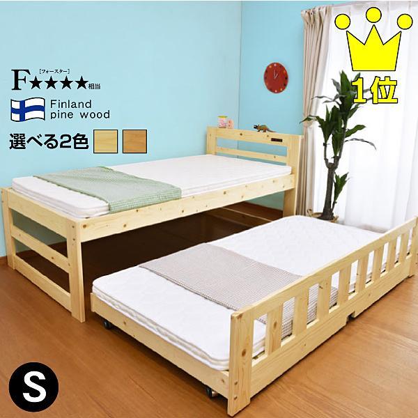 親子ベッド ツインズ-ART(フレームのみ) コンセント付き スライド収納式 スライド収納式 二段ベッド 2段ベッド 木製ベッド 子供用ベッド