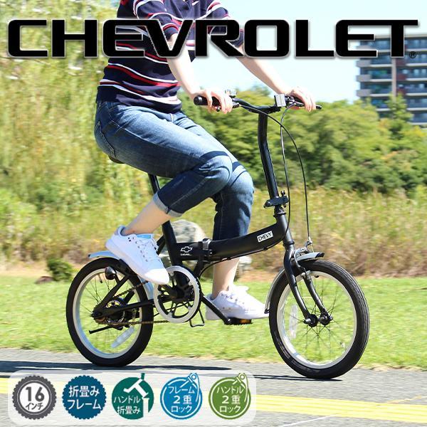 折りたたみ自転車 CHEVROLET シボレー FDB16G ブラック luckykagu